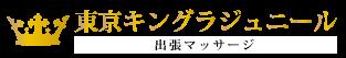 新橋や六本木、品川など東京23区の出張マッサージなら東京キングラジュニール